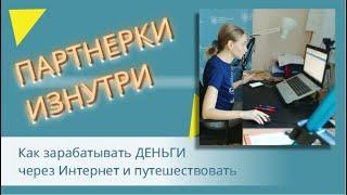 Партнёрские программы обучающих курсов изнутри • как зарабатывать в интернете на партнерках