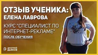 Отзыв Елена Лаврова - курс Специалист по интернет-рекламе (после обучения)