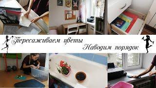Уборка в комнате у школьницы / Мотивация на уборку квартиры