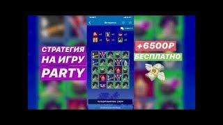6500₽ БЕСПЛАТНО НА БАЛАНС 1XBET БЕСПРОИГРЫШНАЯ СТРАТЕГИЯ НА ИГРУ Party   Вечерин