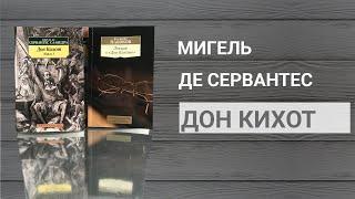 «Дон Кихот» Мигель де Сервантес - отзыв о книге, «Лекции о Дон Кихоте» Владимир Набоков