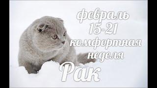 ♋РАК✨15-21 февраля 2021/Таро-прогноз/Таро-Гороскоп Рак/Taro_Horoscope Cancer/Winter 2021.