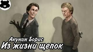 #аудиокнига#детектив#АкунинБорис  Из жизни щепок - Акунин Борис (аудиокнига детектив)