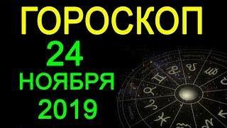 ГОРОСКОП НА 24 НОЯБРЯ 2019 ГОДА / АСТРОЛОГИЧЕСКИЙ ПРОГНОЗ