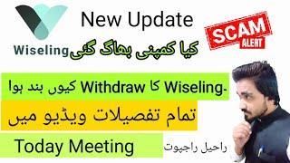 Wiseling Scam Update || Wiseling Update 2021 || Wiseling Finland Company || RahielRajpout