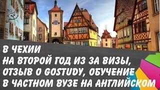 На второй год из-за визы. Отзыв о Gostudy и обучение в частном ВУЗе на английском