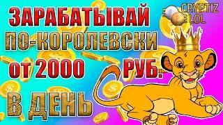 КАК ЛЕГКО ЗАРАБОТАТЬ В ИНТЕРНЕТЕ 2000 РУБЛЕЙ В ДЕНЬ   Простой заработок в интернете   Cryptiz lol