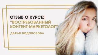 """Водовозова Дарья отзыв о курсе """"Востребованный контент-маркетолог"""" Ольги Жгенти"""