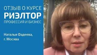 Отзыв о курсе «Риэлтор. Профессия и бизнес» Фадеева Наталья , г.Москва