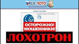 Rus Лото Всероссийская официальная лотерея! Развод на деньги! Лохотрон, Обман и Развод Честный отзыв