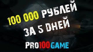 Pro100game   Больше 100 000 на партнерской программе за неделю