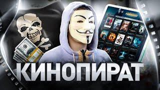 ⚠️ Пиратская Россия: казино, букмекеры, нелегальные фильмы и заработки в 2021 году
