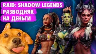 RAID: Shadow Legends ОБЗОР l  Откуда столько рекламы и доната?