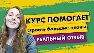 Реальный отзыв ученика о курсе «Я ИНВЕСТОР» Ольги Гогаладзе
