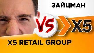 Антикризисные бумаги X5 Retail Group. Пятёрочка в инвест портфель!