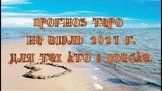 Прогноз Таро на июль 2021 г. Для тех кто в поиске.