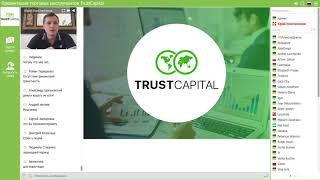Обзор депозитной платформы Трас Капитал Trust Capital