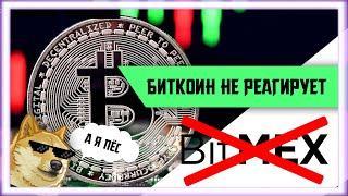 БИТКОИН НЕ УПАДЕТ НИЖЕ $10 000 — ПОЧЕМУ? | Биткоин Прогноз Крипто Новости | Bitcoin BTC 2020 ETH