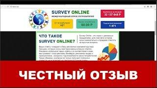 Survey online Отзывы   международный опрос потребителей за 50 000 рублей