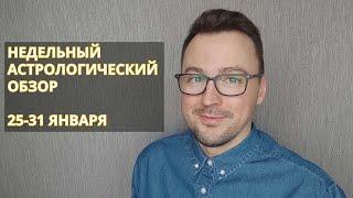 ГОРОСКОП ДЛЯ КАЖДОГО НА 25 - 31 ЯНВАРЯ 2021 от Anatoly Kart НЕДЕЛЬНЫЙ ПРОГНОЗ