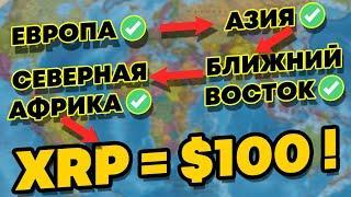 РИППЛ XRP: ИХ ПЛАН СТАЛ ЯСЕН! МИРОВОЕ ГОСПОДСТВО RIPPLE! / Новости криптовалюта Риппл, Рипл, Ripple!