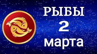 ✅ Гороскоп на завтра 2 Марта 2021 /РЫБЫ/ Ежедневный гороскоп /Гороскоп на сегодня 2 Марта 2021 года