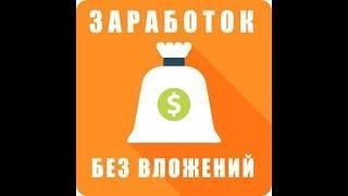Как Заработать Деньги В Интернете  Без Вложений 500 Рублей В день Заработок Без Вложений Яндекс Дзен