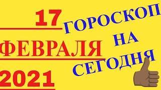 17 ФЕВРАЛЯ 2021 ГОДА. ГРОСКОП НА СЕГОДНЯ ДЛЯ ВСЕХ ЗНАКОВ. ГОРОСКОП НА ДЕНЬ. КОМУ ПОВЕЗЕТ 17 ФЕВРАЛЯ?