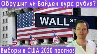 Выборы в США кто победит Трамп или Байден прогноз курса доллара евро рубля валюты на ноябрь 2020