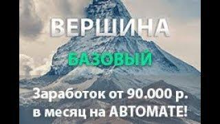 Система заработка Вершина! ЗАРАБОТОК до 98 000 РУБЛЕЙ В МЕСЯЦ!