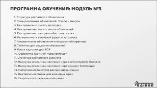 """Видео обзор третьего модуля курса """"Специалист РСЯ"""" Дмитрия Ивашинникова."""