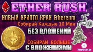 (SCAM)ETHER RUSH ПРОЕКТ НЕ ПЛАТИТ!!! SCAM!!! ❌