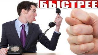 ✅ ГОВОРИ БЫСТРЕЕ МОШОНКА мошенники звонят по телефону