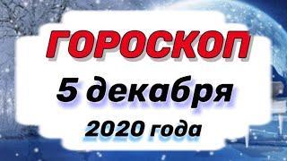 ГОРОСКОП на ЗАВТРА 5 декабря 2020 года для всех знаков зодиака, Гороскоп на сегдня 5 декабря 2020