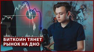 Биткоин уничтожил рынок / Прогноз цены на сегодня, обзор рынка криптовалюты