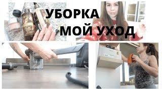 Вместе Готовим и УБИРАЕМ/Уборка перед выходными/УХОД/МОТИВАЦИЯ на УБОРКУ