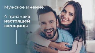 4 признака настоящей женщины. Мужское мнение. Психология отношений. Семья. Любовь. Советы психолога.
