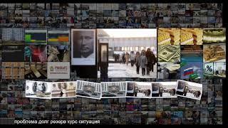 Курс доллара-2020 Последний скачок рубля перед крахом