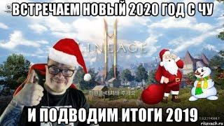 [Lineage 2M] ВСТРЕЧАЕМ НОВЫЙ 2020 ГОД С ЧУ И ПОДВОДИМ ИТОГИ 2019.