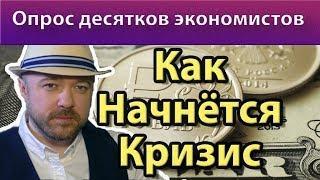 Как начнётся Кризис. Гуру рынка облигаций о кризисе. Прогноз курса доллара рубля евро ноябрь 2019