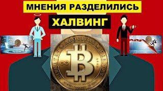 Халвинг Биткоина вызвал новые споры о цене первой криптовалюты | Какой Будет цена биткоина