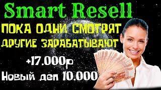 (SCAM! НЕ ПЛАТИТ!) Smart Resell (SCAM! НЕ ПЛАТИТ!)