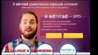Адмитад партнерская программа
