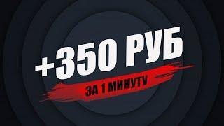 БЫСТРО ЗАРАБОТАЛ 350 РУБЛЕЙ ЗА ПАРУ КЛИКОВ! НОВЫЙ СПОСОБ ЗАРАБОТКА В ИНТЕРНЕТЕ