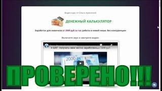 Видео-курс Денежный калькулятор от 2000 рублей в день - проверено.