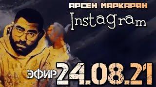 Арсен Маркарян ~ Instagram ЭФИР за 24.08.21  Мотивация от #арсенмаркарян #мотивация #Instagram