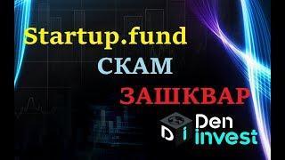 Startupfund СКАМ, Не Платит, обзор отзывы зашквар