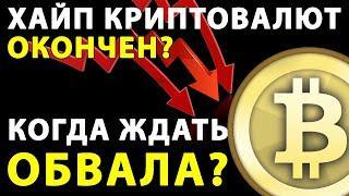 ⚡️[Условие обвала биткоин!] ПРОГНОЗ КРИПТОВАЛЮТ. Прогноз курса биткоин. ethereum,  lotecoin, tron