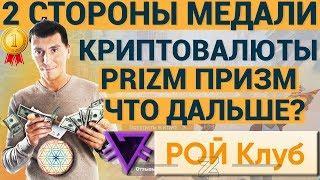 2 стороны медали КРИПТОВАЛЮТЫ PRIZM заработал 1 400 000 рублей ЧТО ДАЛЬШЕ