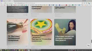 Яндекс Дзен отзывы раскрутка канала за 2 дня!